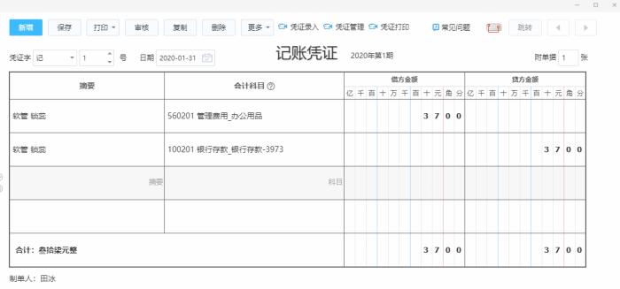 贴图图片-财务凭证表格输入组件demo07