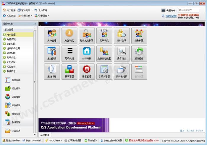 贴图图片-进销存快速开发框架-系统管理模块