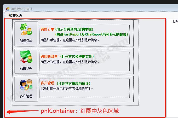 贴图图片-重复的组件名称pnlContainer4