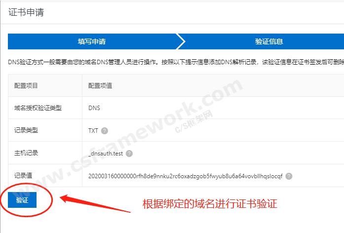 贴图图片-阿里云购买免费SSL证书10