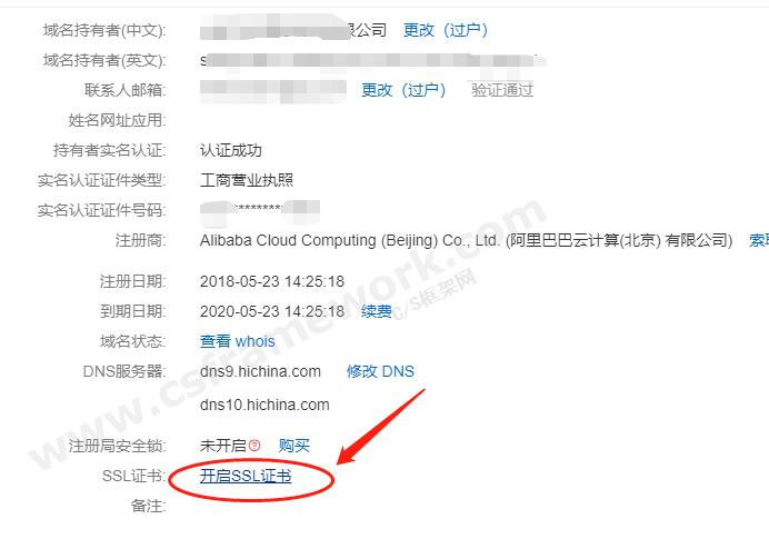 贴图图片-阿里云购买免费SSL证书2