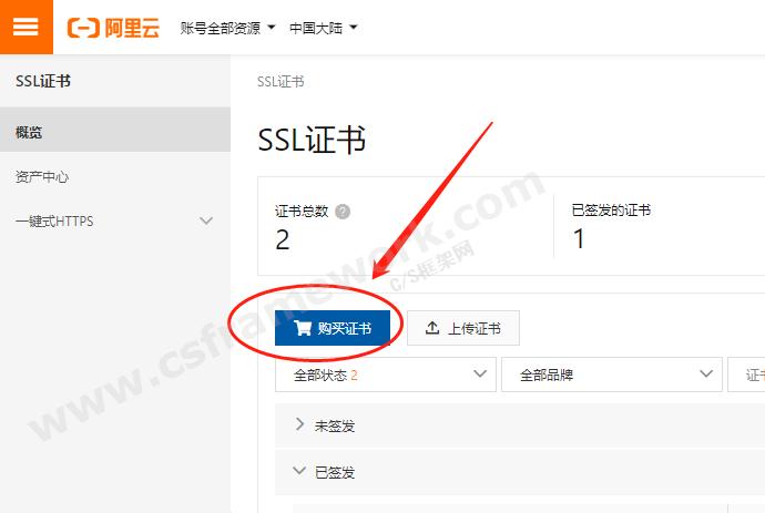 贴图图片-阿里云购买免费SSL证书3
