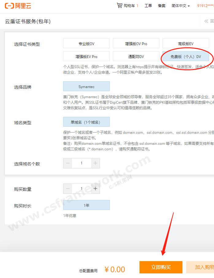 贴图图片-阿里云购买免费SSL证书4