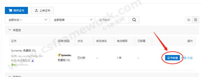 贴图图片-阿里云购买免费SSL证书5
