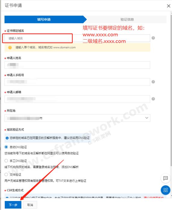 贴图图片-阿里云购买免费SSL证书6