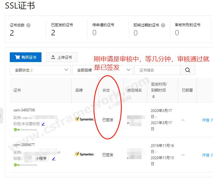 贴图图片-阿里云购买免费SSL证书7