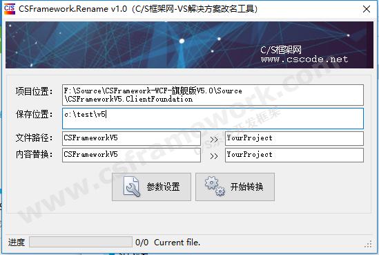 VS解决方案专业改名工具 CSFramework.Rename V1.0 - C#版