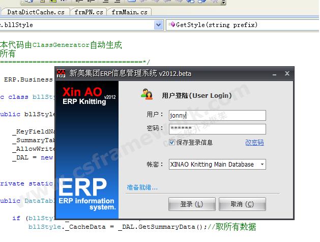 针织行业ERP系统