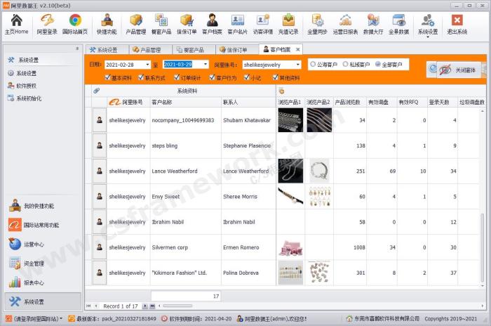 贴图图片-07-阿里数据王-客户档案