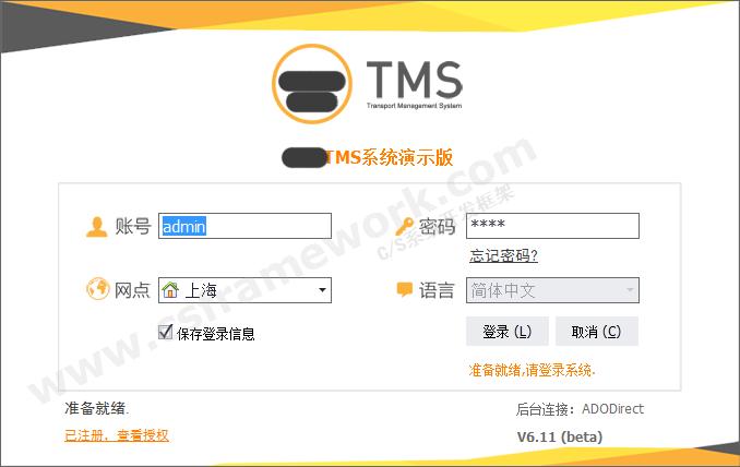 物流运输管理系统(TMS) 司机车辆GPS手机定位设计