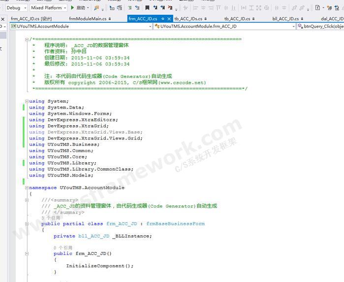 Winform增删查改基础框架 C/S框架网