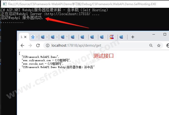 贴图图片-ASPNETWebApi服务器搭建详解自承载100