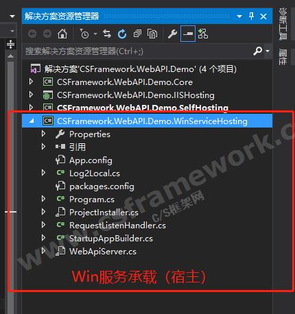 贴图图片-ASPNETWebApi服务器搭建详解win服务承载107