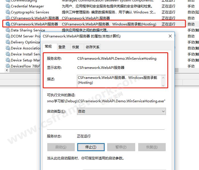 贴图图片-ASPNETWebApi服务器搭建详解win服务承载109