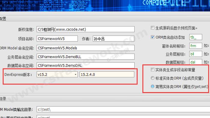 贴图图片-CS开发框架代码生成器1