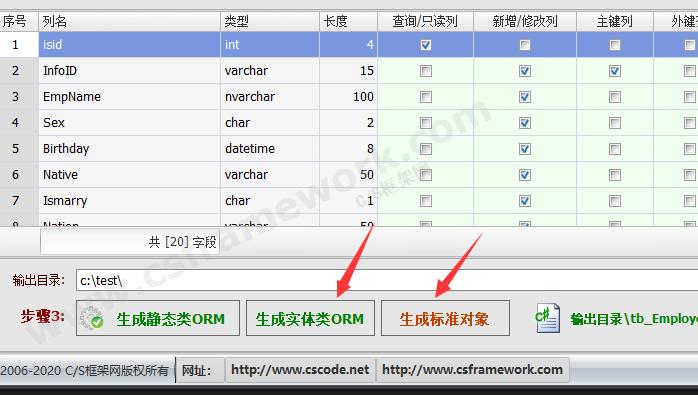 贴图图片-CS开发框架代码生成器2