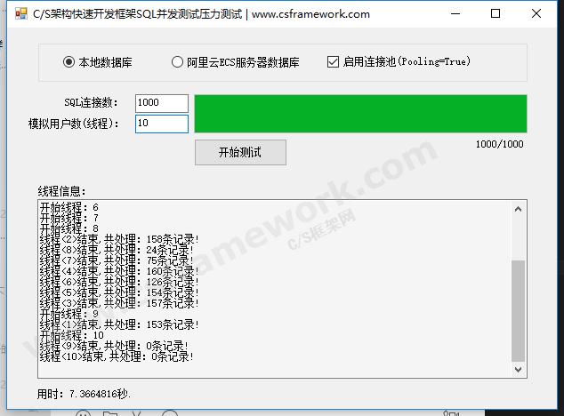贴图图片-CS架构快速开发框架SQL并发测试压力测试2