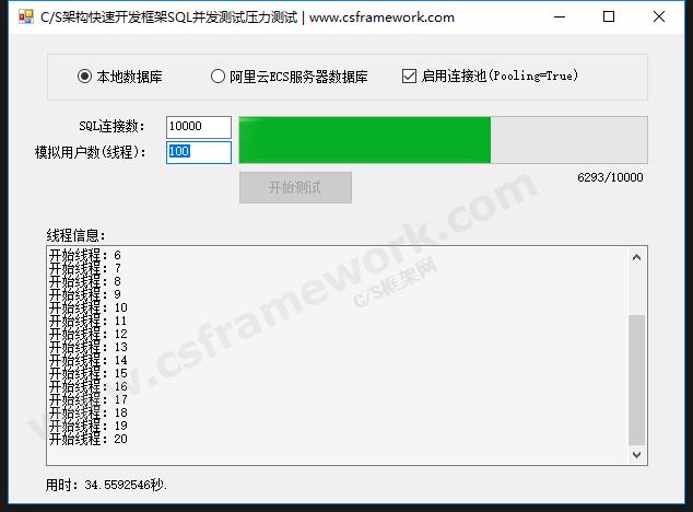 贴图图片-CS架构快速开发框架SQL并发测试压力测试3