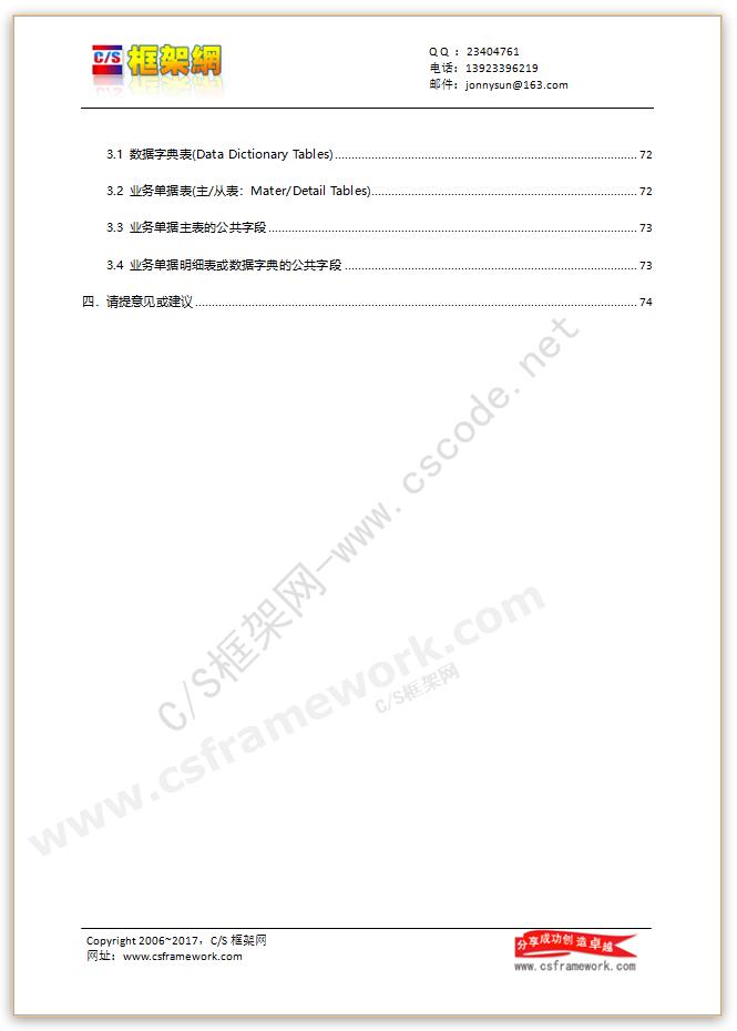 贴图图片-CS系统快速开发框架V5数据库表结构说明书5