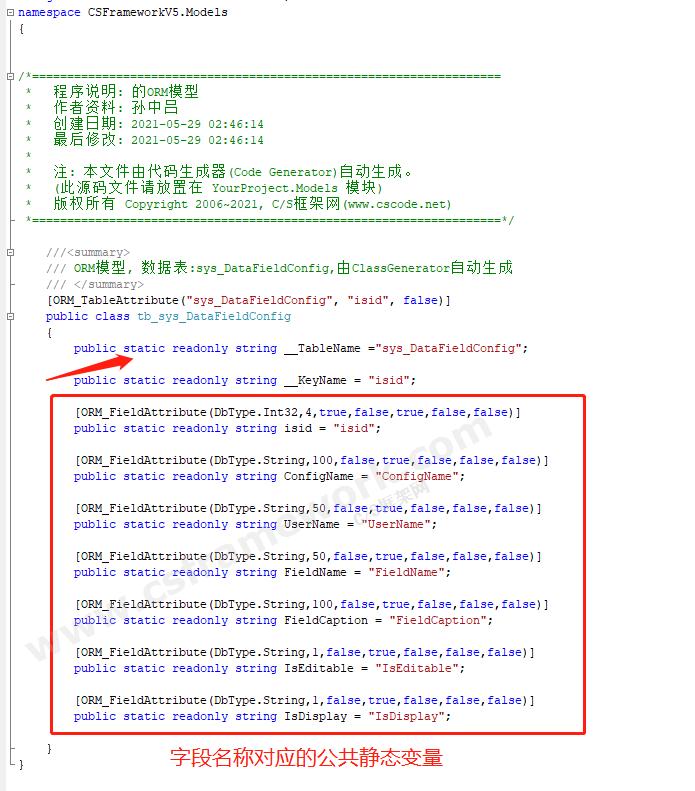 贴图图片-CSFramework代码生成器-静态类