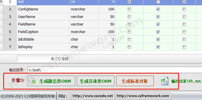 CSFramework代码生成器生成三种ORM模型类(静态类ORM,实体类ORM,标准对象)