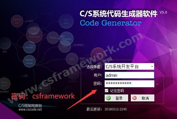贴图图片-CSFramework开发框架试用版-代码生成器-登录