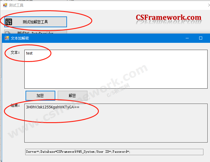 贴图图片-CSFramework快速开发框架设置默认的管理员密码3