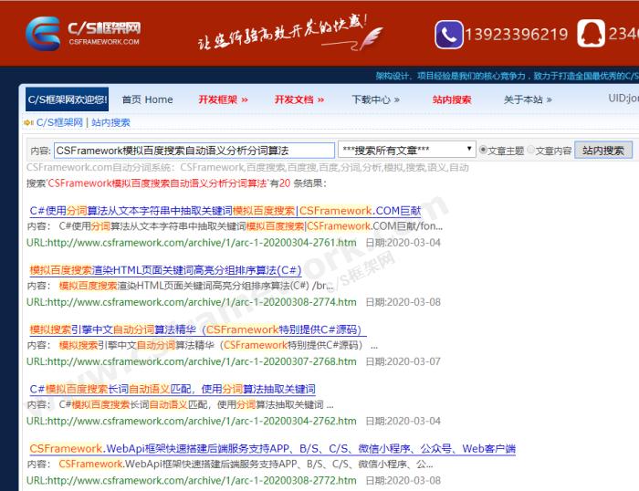 贴图图片-CSFramework模拟百度语义分析分词1