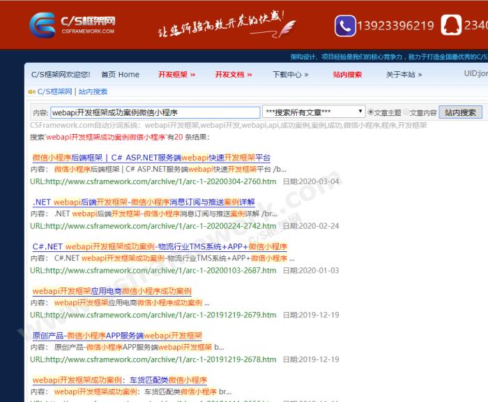 贴图图片-CSFramework模拟百度语义分析分词2