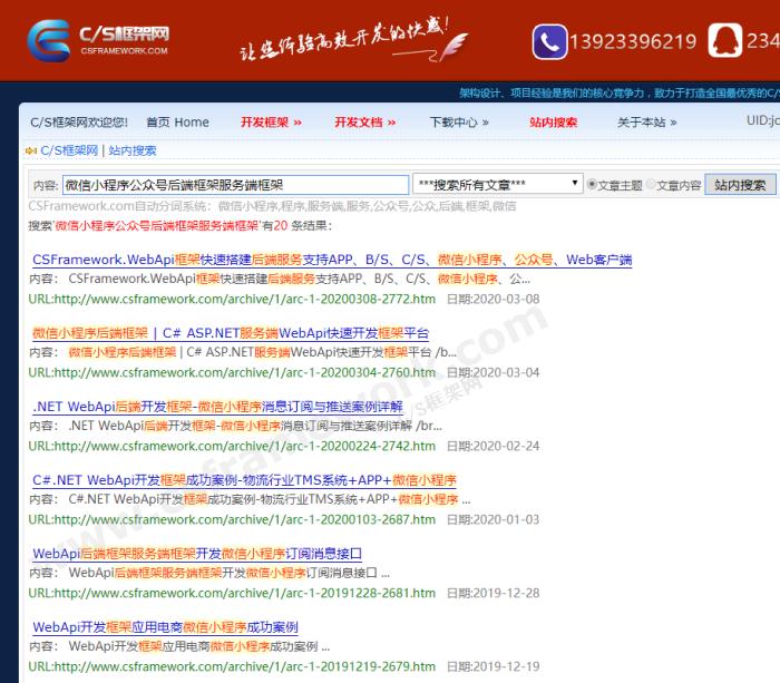 贴图图片-CSFramework模拟百度语义分析分词4