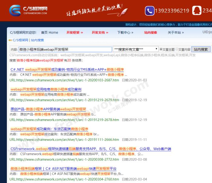贴图图片-CSFramework模拟百度语义分析分词5