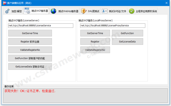 贴图图片-CSFramework软件授权系统测试程序-01