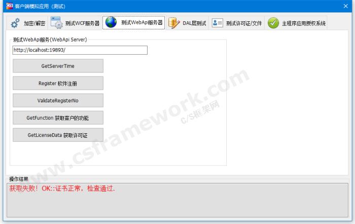 贴图图片-CSFramework软件授权系统测试程序-02