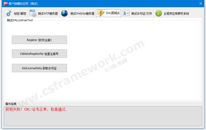 贴图图片-CSFramework软件授权系统测试程序-03
