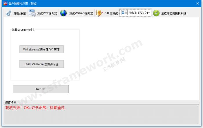 贴图图片-CSFramework软件授权系统测试程序-04