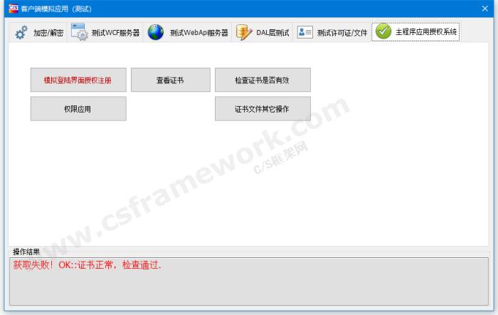 贴图图片-CSFramework软件授权系统测试程序-05