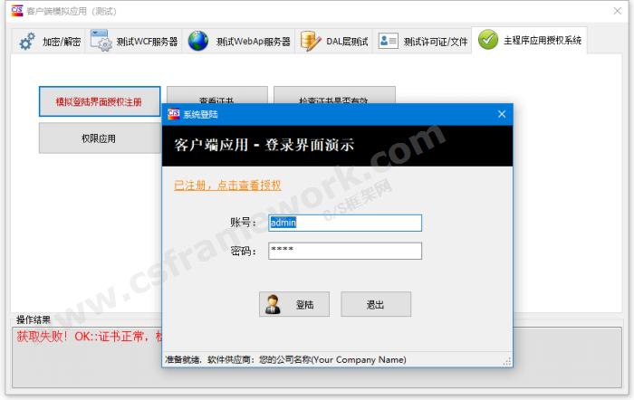 贴图图片-CSFramework软件授权系统测试程序-06