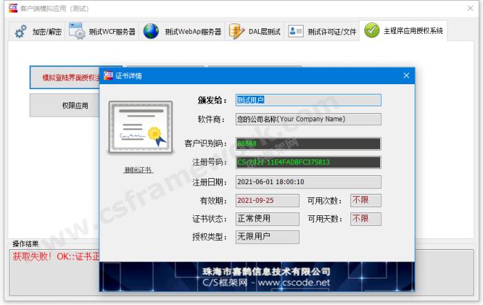 贴图图片-CSFramework软件授权系统测试程序-07