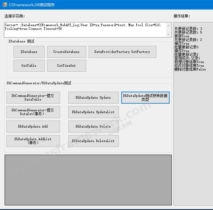 贴图图片-CSFramework.DbDataUpdate对象模型框架