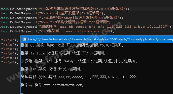 模拟搜索引擎中文自动分词算法精华(CSFramework特别提供C#源码)