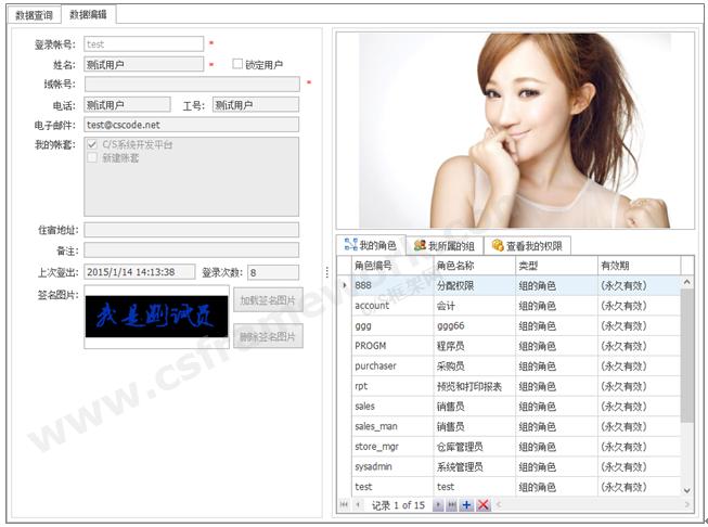 贴图图片-CSharp权限管理框架-用户管理1