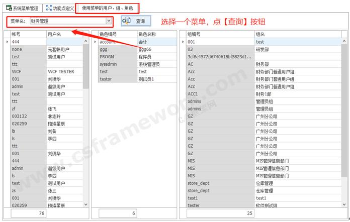 贴图图片-CSharp权限管理框架-系统菜单管理3