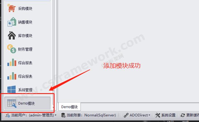 贴图图片-ClientDemo新增模块10