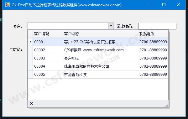 贴图图片-DevExpress自动下拉弹框表格过滤数据组件1