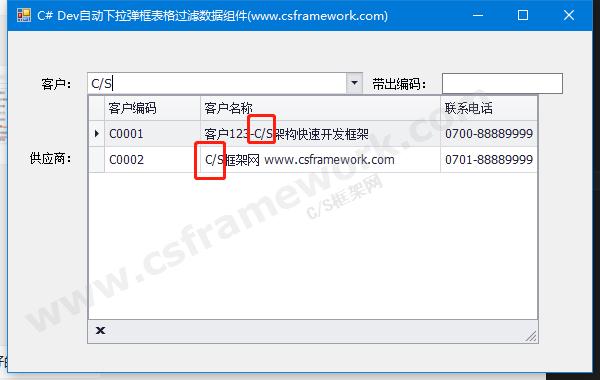 贴图图片-DevExpress自动下拉弹框表格过滤数据组件2