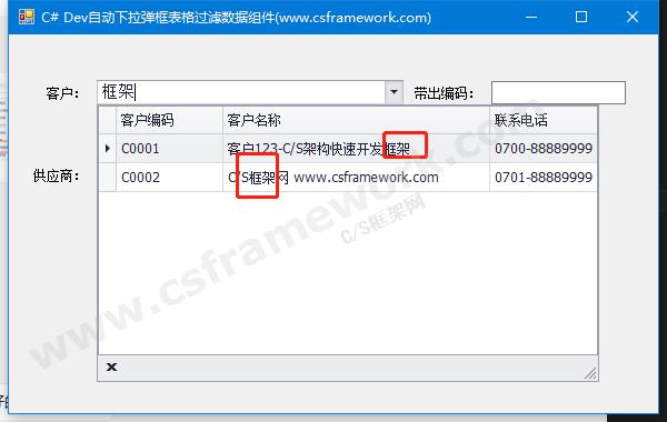 贴图图片-DevExpress自动下拉弹框表格过滤数据组件3