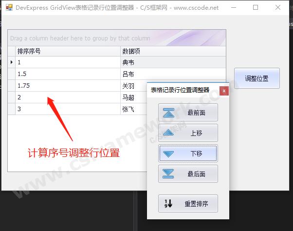 贴图图片-DevExpressGridView表格记录行位置调整器