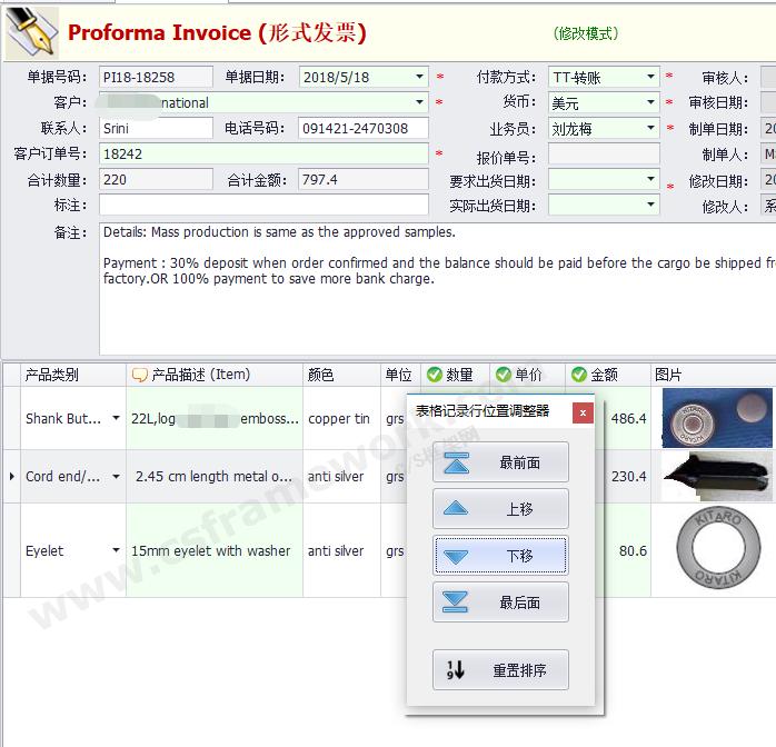 贴图图片-DevExpressGridView表格记录行位置调整器1