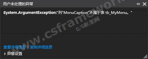 贴图图片-MenuCaption不属于表tb_MyMenu