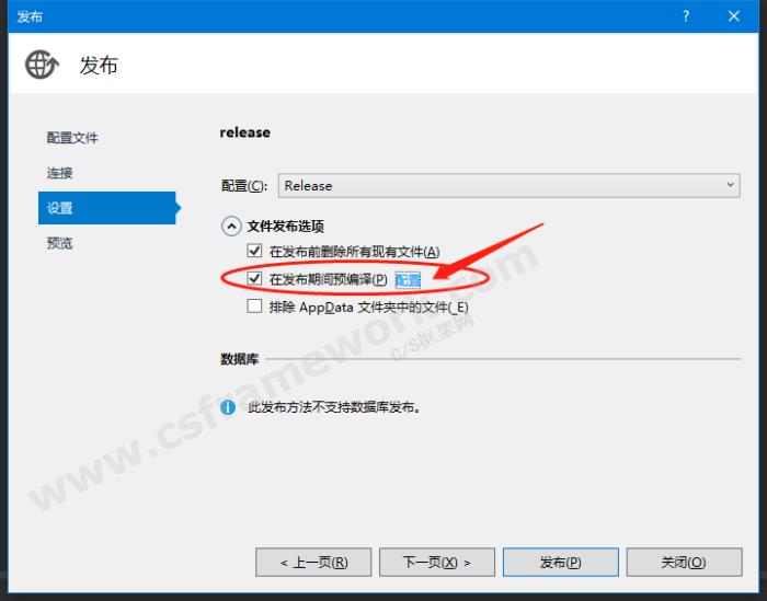 贴图图片-VS发布Web站点应用高级预编译设置